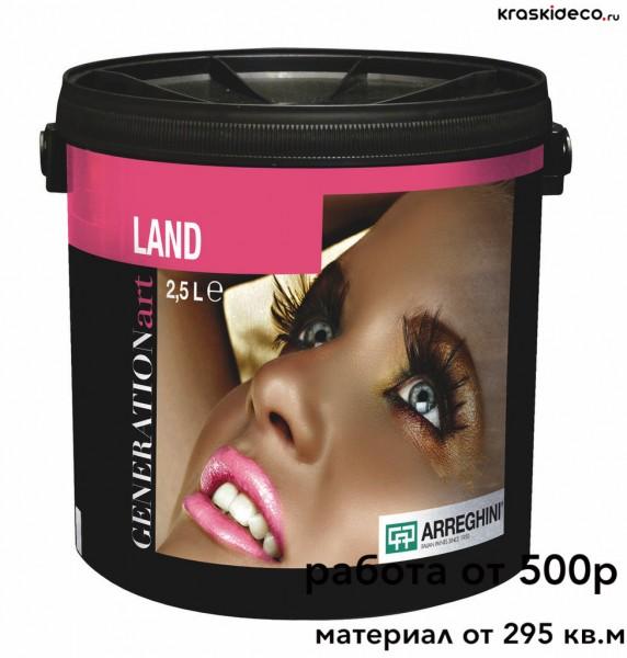 Декоративная краска с песком Land Silver