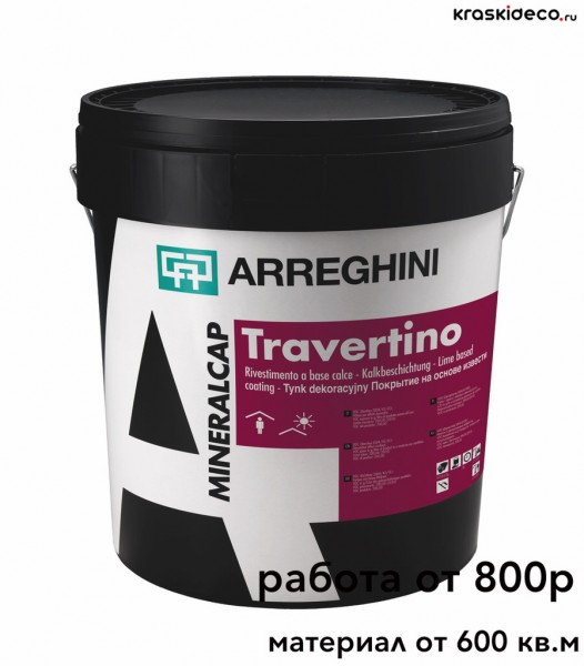 Декоративная штукатурка Травертин Travertino CAP