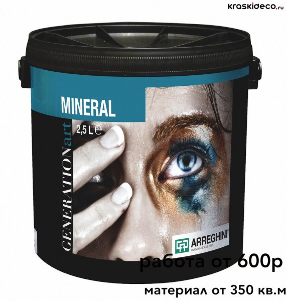 Декоративная краска Шелк Mineral Sensation Argento