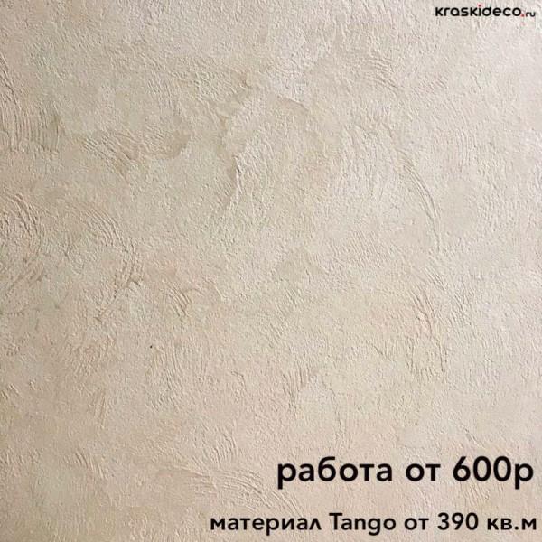 Декоративная краска Шелк Tango Madreperla