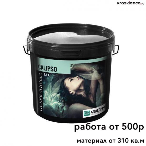 Краска с стеклярусом Calipso