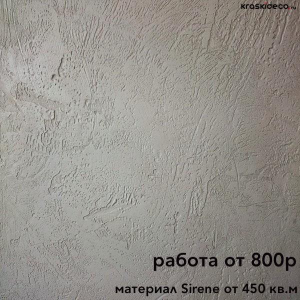 Фактурная штукатурка Sirene